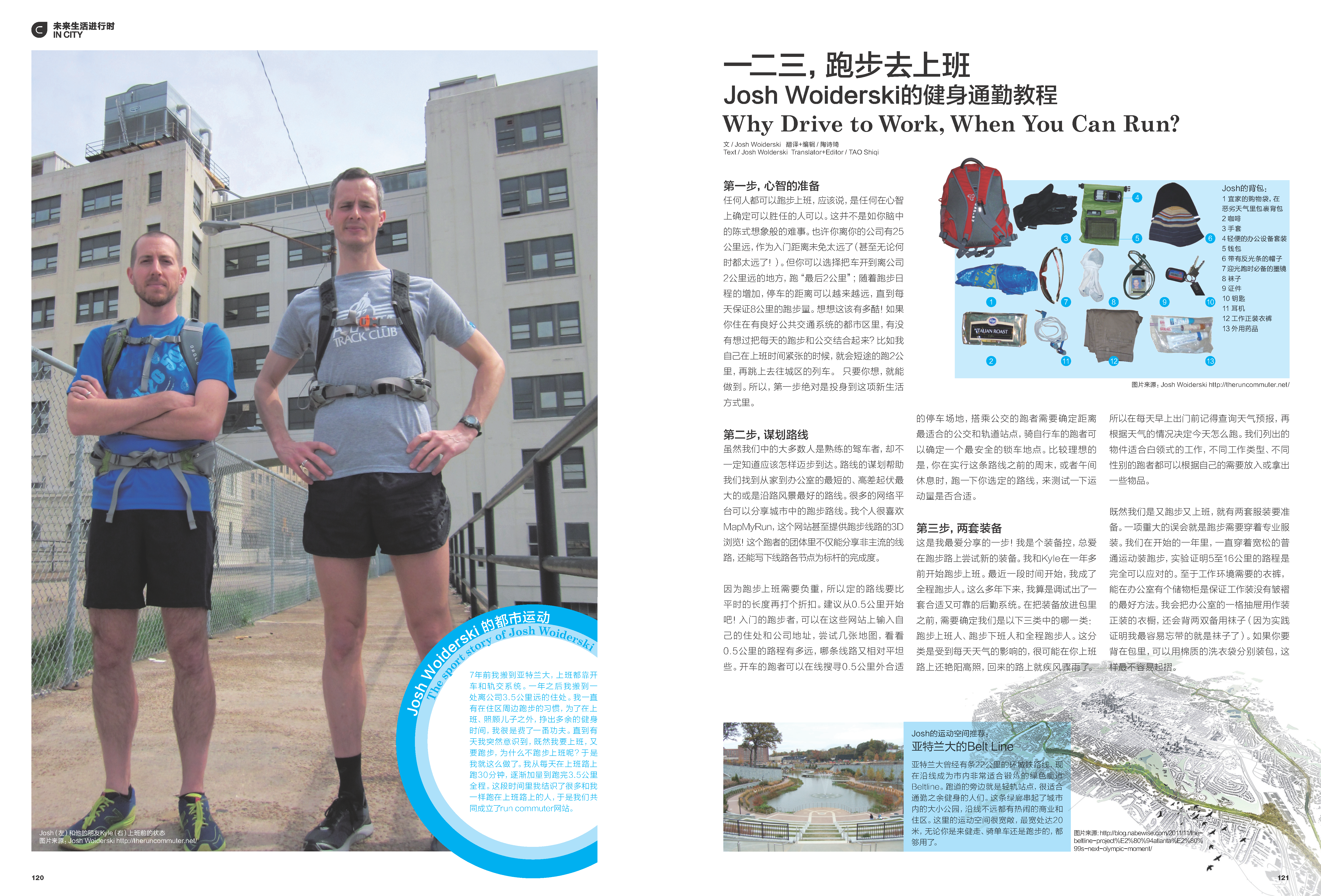 urban-china-community-based-micro-sports_page_3.png